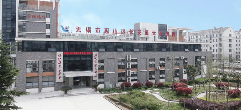 无锡长安护理院/无锡市惠山区长安蓝天养老院